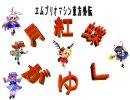 【エムブリオマシン東方】月紅蝶がゆく 第0話【外伝】