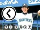 【ニコニコ動画】ファイターズ選手もオススメ!チキンハム!を解析してみた