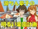 【アイマス】涼ちん夢子の明るい楽園計画_第五話【トロピコ3:AP】 thumbnail