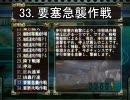 【地球防衛軍3】狙撃銃INF縛り[33.要塞急襲作戦]