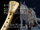 【ニコニコ動画】骨の笛-もののけ姫を解析してみた