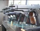 KSC M93R:system7比較