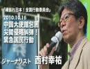 西村幸祐「頭おかしいんじゃないか?」 thumbnail