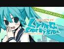 【初音ミク】LYING SIDE BY SIDE / ライングサイド【ProjectDIVA_AC応募曲】
