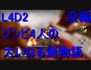 【コミュ専】Left4Dead2を4人で実況してみたザ・サクリファイス編第一没 thumbnail