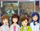 わた春香さんと真美の暇つぶし【祝600回】