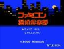 ファミコン探偵倶楽部1 タイトル曲をアレンジしてみたものの・・・