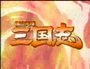 アニメ 横山光輝三国志 OP・ED集