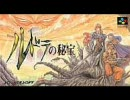 ルドラの秘宝 The Flame and the Arrow(RIZA)