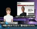 【MHN-9/25】谷垣総裁、政府を批判