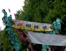 靖国神社例大祭 御柱奉納 1