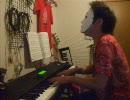例のすごい歌をピアノで弾き語ってみた。