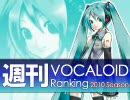週刊VOCALOIDランキング #159