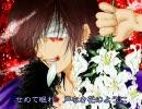 【UTAU】百合の逸話~anecdote of the lily~(オリジナル)...