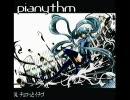 【初音ミク】アルバム「pianythm」クロスフェード【蝶々P】 thumbnail