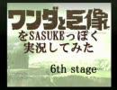ワンダと巨像をSASUKEっぽく実況してみた~6th stage~