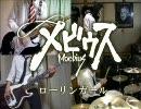 【メビウス】 ローリンガール 【バンドアレンジ】 thumbnail