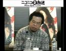 映画『七瀬ふたたび』公開記念!集え!超能力ニコ生討論会④