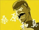 【MAD】幽遊白書xデュラララ!!OPパロ風『裏切りの夕焼け』