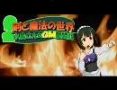 【ニコニコ動画】【卓M@s】続・小鳥さんのGM奮闘記 Session20-5【ソードワールド2.0】を解析してみた