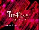 『THEギャルゲー ~last story~』やんわり編