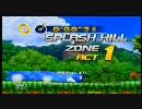 ソニックザヘッジホッグ4 SPLASH HILL ZONE Act.1 0'37''42 thumbnail