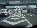 KAWASAKI ZX-12R での車載動画 白バイ・パトカーとの遭遇 thumbnail