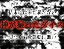 【ニコラップ】 境界 【大猫】
