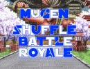 【MUGEN】作品別 シャッフル・バトル・ロワイヤル!! -33- 【SBR!!】
