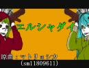 【替え歌ってみた】エルシャダイ(原曲:マトリョシカ) thumbnail