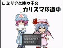 【RPGツクール】レミリアと幽々子のカリスマ珍道中 1話【東方】 thumbnail