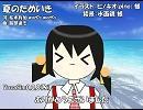 【ユキ】夏のためいき【カバー】