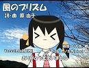 【ユキ】 風のプリズム 【カバー】
