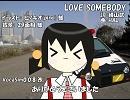 【ユキ】LOVE SOMEBODY【カバー】