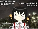 【ユキ】 LIKE A HARD RAIN 【カバー】