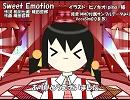 【ユキ】 Sweet Emotion【カバー】