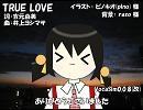 【ユキ】TRUE LOVE【カバー】