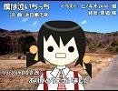 【ユキ】僕は泣いちっち【カバー】