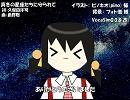 【ユキ】真冬の星座たちに守られて【カバー】