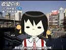 【ユキ】欲望の街【カバー】