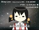 【ユキ】Brave Love【カバー】