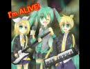 【初音ミク】I'm alive!【VOCALOIDカバー】