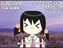 【ユキ】伝説の少女【カバー】