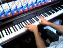 【ニコニコ動画】丸の内サディステック ピアノ付を解析してみた