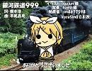 【リン Act1】銀河鉄道999【カバー】