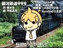 【レン Act1】銀河鉄道999【カバー】