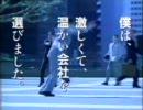 山一証券TVCM thumbnail