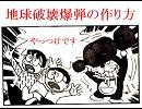 【ニコニコ動画】地球破壊爆弾の作り方を解析してみた