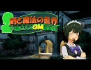 【ニコニコ動画】【卓M@s】続・小鳥さんのGM奮闘記 Session21-1【ソードワールド2.0】を解析してみた