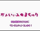 【祭り】かぁいぃユキまちゅり【歌愛ユキ】